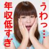 年収1000万円未満の男は論外!なぜ日本の婚活女性は狂ってしまったのか?