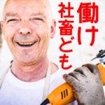 実録!土方・工場系派遣ブラックバイト絶望記【底辺社畜】
