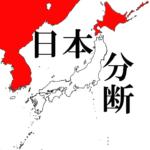 もしユダヤ人がいなかったら日本はどうなっていたか?【検証!ユダヤ陰謀論】
