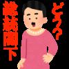 総統閣下を女性ホルモンで女体化!?「ヒトラー女性化計画」の真相!
