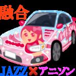 少女アニメ曲も超絶テクで弾きまくる!日本最強のフュージョンジャズ【アニソンフュージョンAX】