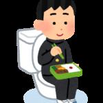 【ぼっち飯】便所飯100日の経験者が語る!リアルな本音【おすすめ?】